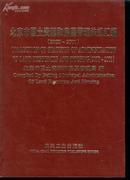 北京市国土资源和房屋管理法规汇编<2000-2001>