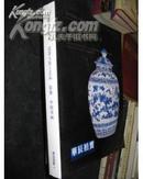 华辰鉴藏拍卖会(第十三期)瓷器工艺品影像中国书画油画