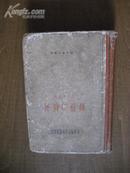 静静的顿河(,第四部)[59年2印.精装本] 书最后评论部分缺页