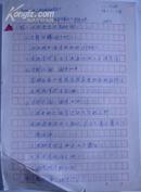 文革资料/文成总指《浙南专案组》资料目录/元珠笔书写