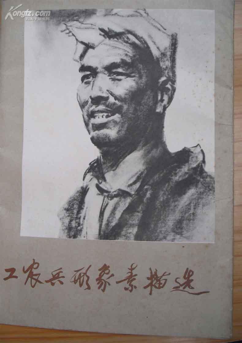 华国锋时期出版的【【工农兵形象素描选】】册页一套