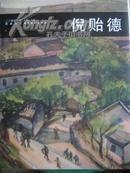 二十世纪中国西画文献:倪贻德