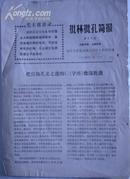 批林批孔简报(第11期)/把宣扬孔孟之道的《三字经》批深批透