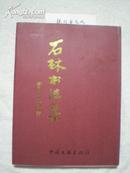 石林书法集(16开精装本·原价168元)
