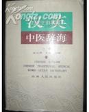 汉英中医辞海(精装16开本,仅印500册)【包邮】