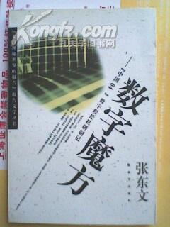 """数字魔方:""""中国04""""数字程控机研制记(签赠本)"""