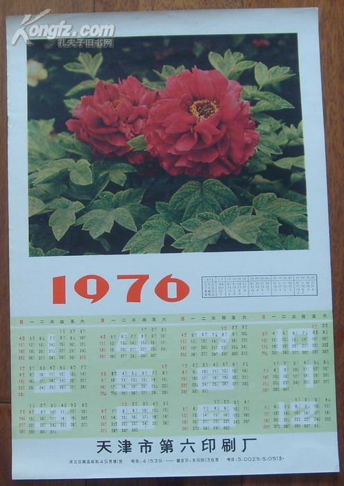 1976年年历,花卉