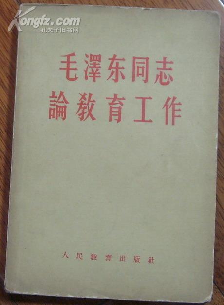毛泽东同志论教育工作,1959年版