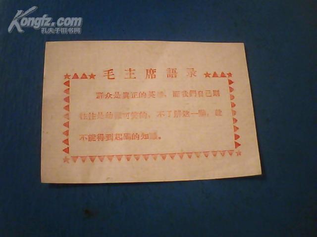 红色收藏   毛主席语录