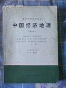 中国经济地理(修订本)——高等学校试用教材(8品)