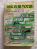 邮政改革与发展