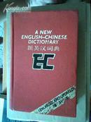 新英汉词典(增补本)