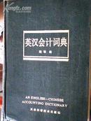 英汉会计词典