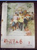 解放军文艺1976年第2期
