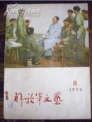 解放军文艺1976年第8期