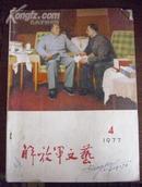 解放军文艺1977年第4期