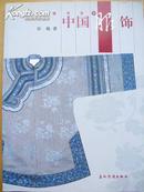 中国服饰(人文中国书系)