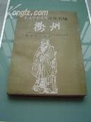 中国历史文化名城--衢州