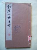 线装本---戴敦邦《红楼人物百图》  24开一版一印近9.5品  (包快递)