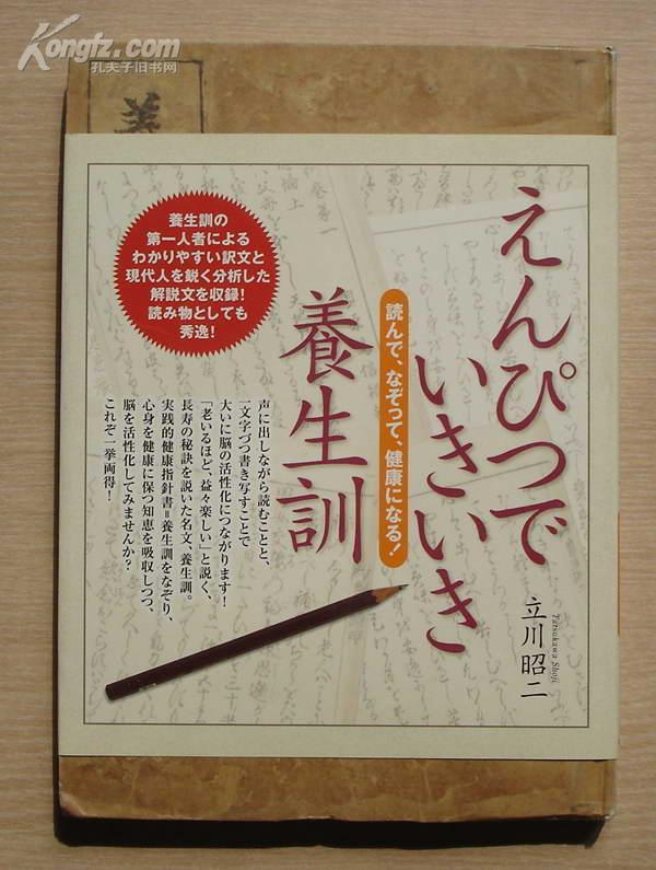 日文原版:养生训 2006年初版