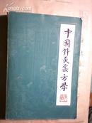 中国针灸处方学【已故95高龄针灸名家肖少卿教授名著】
