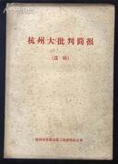 杭州大批判简报[选辑]共27期