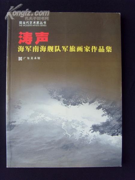 军旅画册《涛声——海军南海舰队军旅画家作品集》