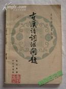 古汉语词汇问题 杨怀武签名印章本
