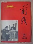 1963年<<前线>>杂志(21)