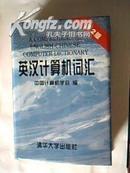 英汉计算机词汇(第2版)