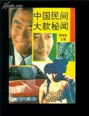 中国民间大款秘闻  一版一印