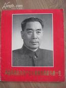周恩来同志为共产主义事业光辉战斗的一生彩色图