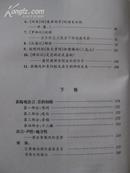 黄梅戏古今纵横【大32开近全新,1版1印仅3000册!无章无字非馆藏。】