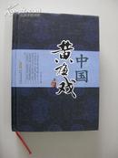 中国黄梅戏(精)【特大16开硬精装,全新,1版1印3000册!无章无字非馆藏。】