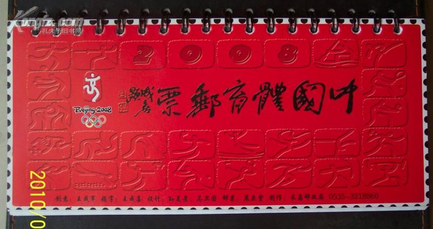 台历收藏2008年中国体育邮票台历月历
