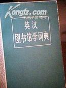 英汉图书馆学词典