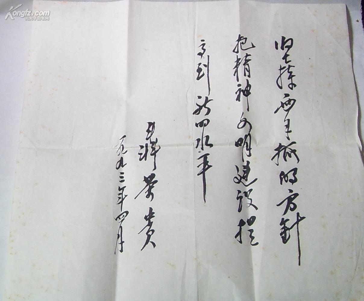 聂荣贵题词(27.5*25.5)(原四川省委副书记,省政协主席