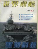 世界舰船(试刊号)