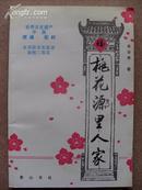 桃花源里人家/世界文化遗产中国西递.宏村(签名本)