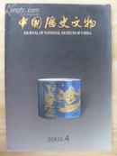 中国历史文物2005.4