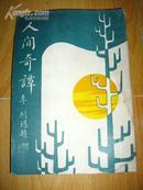 稀见台版:《人间奇谭》非卖品 封面漂亮 内有很多插图 民国61年初版