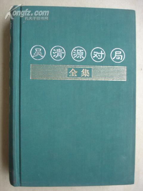 吴清源对局全集(全4卷):第二卷【精装本】