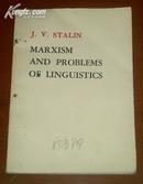 斯大林--马克思主义和语言学问题(英文版)