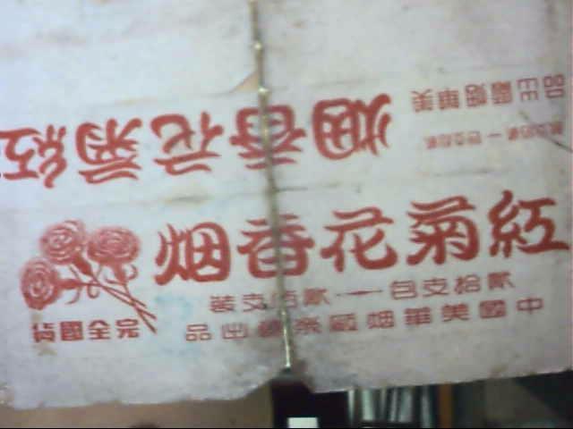 (大.老烟标)红菊花牌香烟