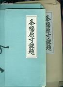 日本书法大师原田观峰原寸条幅约20张 送礼佳品 欢迎上门验货