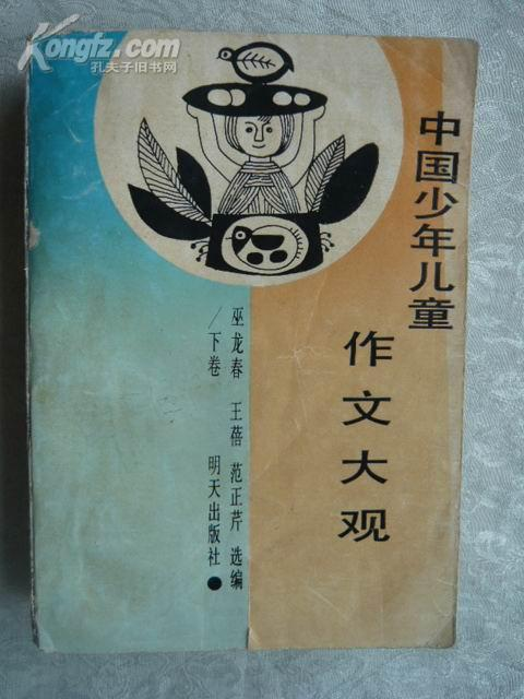 中国少年儿童作文大观 [下册 ]