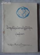 藏文 扫盲课本(二)