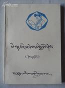 藏文 扫盲课本(一)