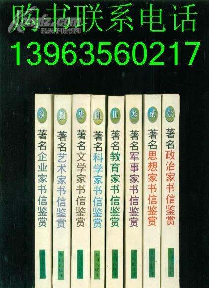 世界名人书信鉴赏丛集【8册合售】