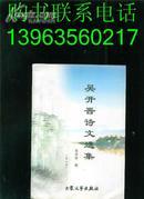 吴开晋诗文选集(第二卷·散文)【印数1千册】